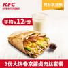 KFC 肯德基 3份大饼卷京酱卤肉丝套餐 电子券码
