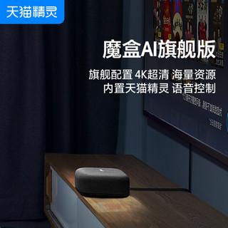 天猫精灵魔盒 智能音箱 电视盒子 二合一