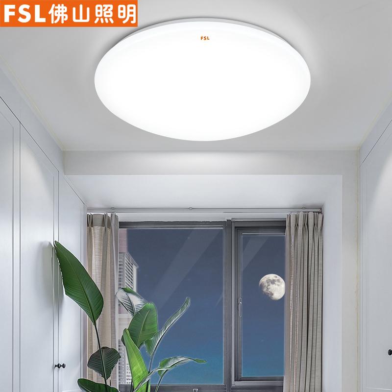 FSL佛山照明 皓白 LED吸顶灯 8W