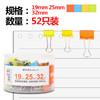 M&G 晨光 ABS92680 多规格长尾夹 (19/25/32mm) 52个装