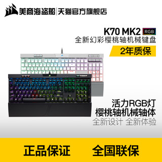 CORSAIR 美商海盗船 K70 LUX RGB 机械键盘