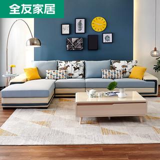QuanU 全友 102085 简约现代时尚皮布沙发组合(1+3+转)