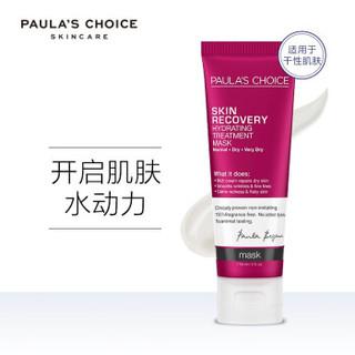 PAULA'S CHOICE 宝拉珍选 补水修护面膜 118ml