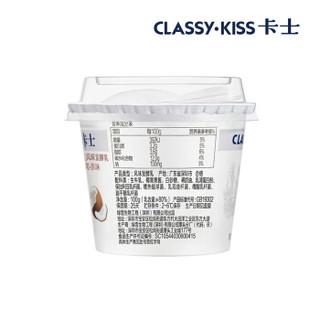 CLASSY.KISS 卡士 鲜酪乳 椰果果粒 100g*3杯