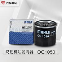 MAHLE 马勒 机油滤芯 OC1050 适用于乐风/乐驰/赛欧/爱唯欧/新凯越