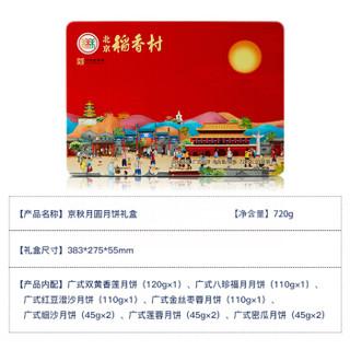 北京稻香村 三禾 月饼礼盒 720g 10块装