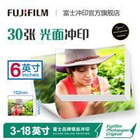 移动专享:FUJIFILM 富士 照片冲印 光面相纸 6英寸 30张