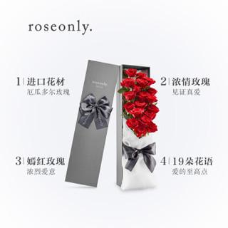 Roseonly 经典永续 朱砂玫瑰花 19朵