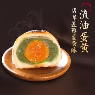 知味观 咸鸭蛋黄酥 100g*2盒