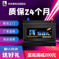 Sail 风帆 汽车蓄电池 以旧换新 6-QW-60/L2-400 60AH