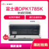 FUJITSU 富士通 DPK1785K 针式打印机
