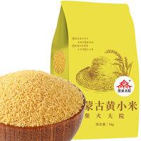 京东PLUS会员:柴火大院  内蒙古黄小米   1kg *4件