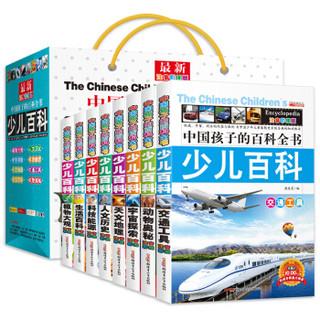 《中国少年儿童百科全书》(礼盒装8册)