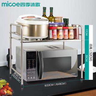 Micoe 四季沐歌 不锈钢厨房置物架 单层58cm