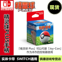 Nintendo 任天堂 精灵球Plus Switch游戏手柄