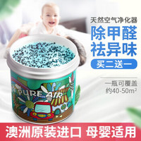 Pure air  甲醛清洁空气清新剂 350g