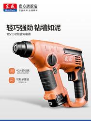 Dongcheng 东成 DCZC13B 冲击钻多功能锂电锤钻电动螺丝刀