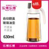 樂博樂博 玻璃油壺 自動開合 630ml 3色可選 日系杏色