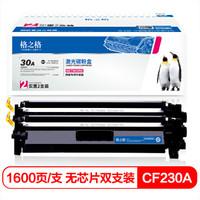 京東PLUS會員 : 格之格 CF230A 碳粉盒 雙支裝 *2件