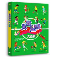 《儿童足球大百科》