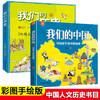 《我们的中国+我们的历史》(全2册)