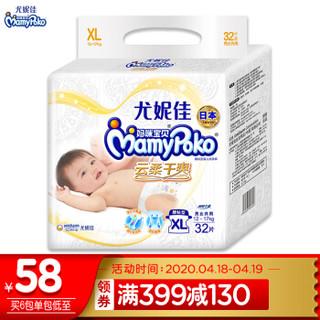 Mamypoko 妈咪宝贝 云柔干爽 婴儿纸尿裤 XL32片