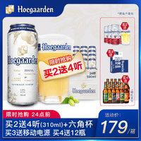 Hoegaarden 福佳 白啤酒  500ml*24听+6听