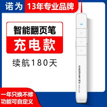 京东PLUS会员 : KNORVAY 诺为 N75C 红光激光翻页笔 充电款 白色