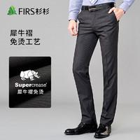 FIRS 杉杉 SNZK71019 男士修身西裤