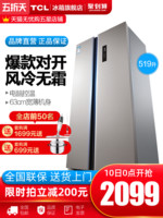 TCL BCD-519WEZ50 519升宽薄纤薄风冷无霜双开门对开门冰箱 节能静音电脑控温免除霜电冰箱美观家用