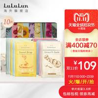 LuLuLun Plus 天然植物精油面膜组合 10片