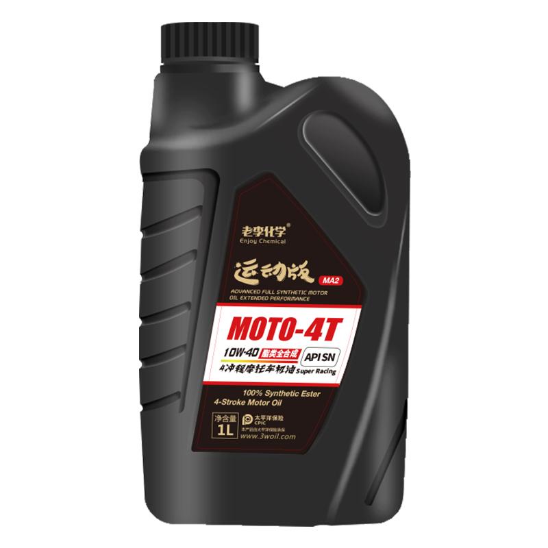 老李化学 竞技型4T酯类全合成摩托车机油 10W-40 SN级