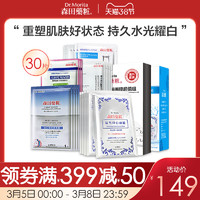 DR.MORITA 森田药妆 玻尿酸 精粹补水 美白面膜套装