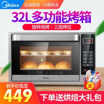 Midea 美的 T4-L326F 多功能全自动烤箱 32L