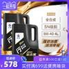 长城 金吉星 5W-40 全合成机油 SN 4L装 2桶