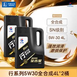 Great Wall 长城金吉星 SN 5W-30 全合成机油  4L装 2桶