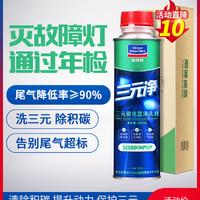 固特威 三元催化清洗剂