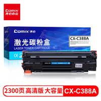 COMIX) 齐心 88A大容量硒鼓 *2件 +凑单品