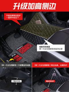 威鹰 桁锈 全包围汽车脚垫 千款车型可定制