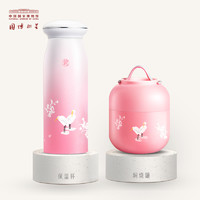 中国国家博物馆 中国风芙蓉双鹭 焖烧罐 500ml