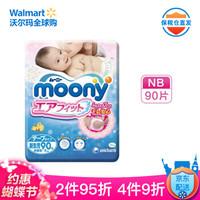 MOONY 尤妮佳 婴幼儿纸尿裤 NB90 新生儿-5KG