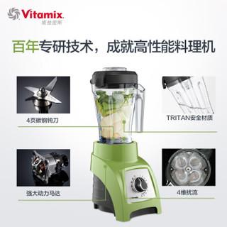 Vitamix 维他密斯 S55 榨汁机 绿色
