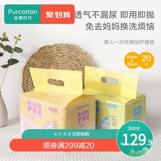 PurCotton 全棉时代 婴儿隔尿垫 45*45cm 20片*2