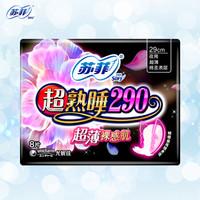 Sofy 苏菲 超熟睡夜用柔棉 超薄随心翻夜用卫生巾  290mm 8片