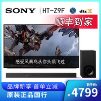 SONY 索尼 HT-Z9F SoundBar 回音壁