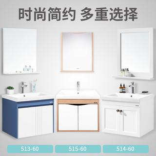 HUIDA 惠达 511-60 浴室柜组合(60cm柜子)