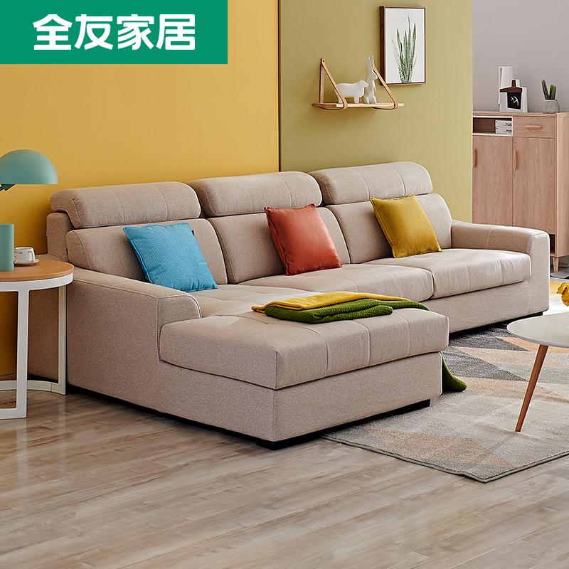 全友家居 简约现代布艺沙发小户型客厅家具转角沙发组合102251