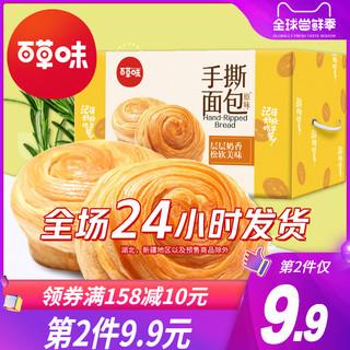 移动端 : Be&Cheery 百草味 手撕面包 1kg