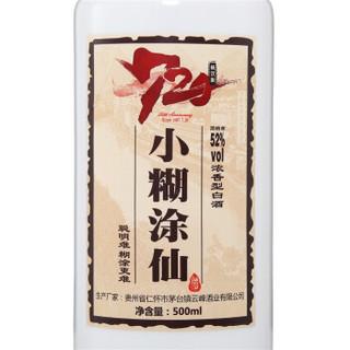小糊涂仙 20周年 浓香型白酒 52度 500ml*6瓶