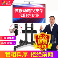 BEISHI 贝石 D910B 可移动电视机支架